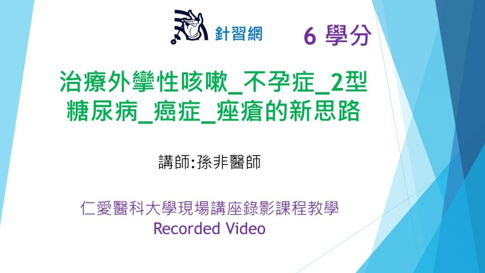 The New Idea in Treatment of Refractory External Contracted Cough, Infertility & Sterility, Diabetes II,  Cancer and Acne in TCM (V)