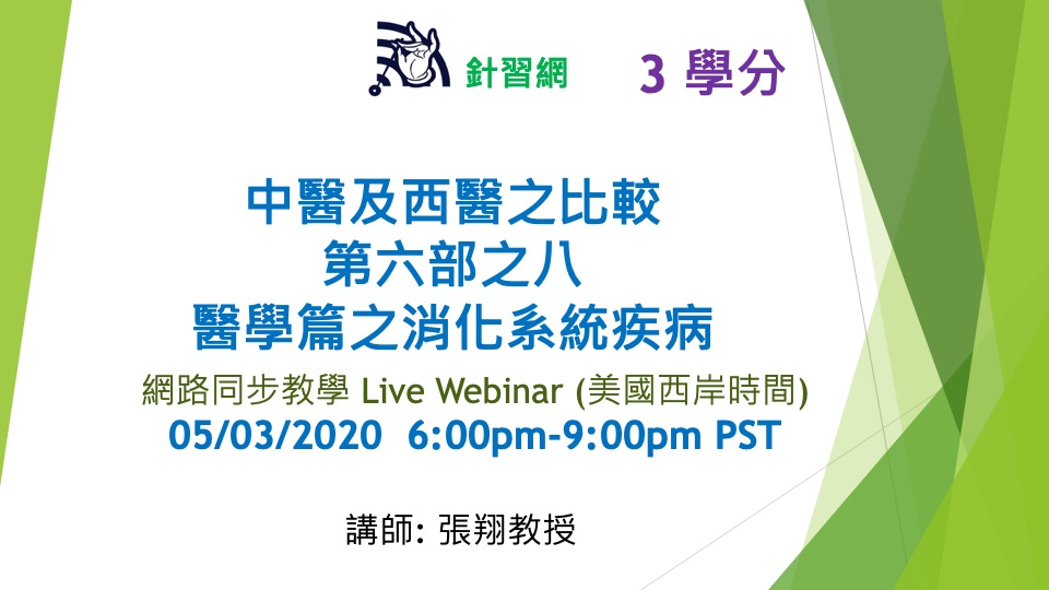The comparison of TCM and Western Medicine Part 6.8 on digestive system diseases (W) (speak in Chinese)