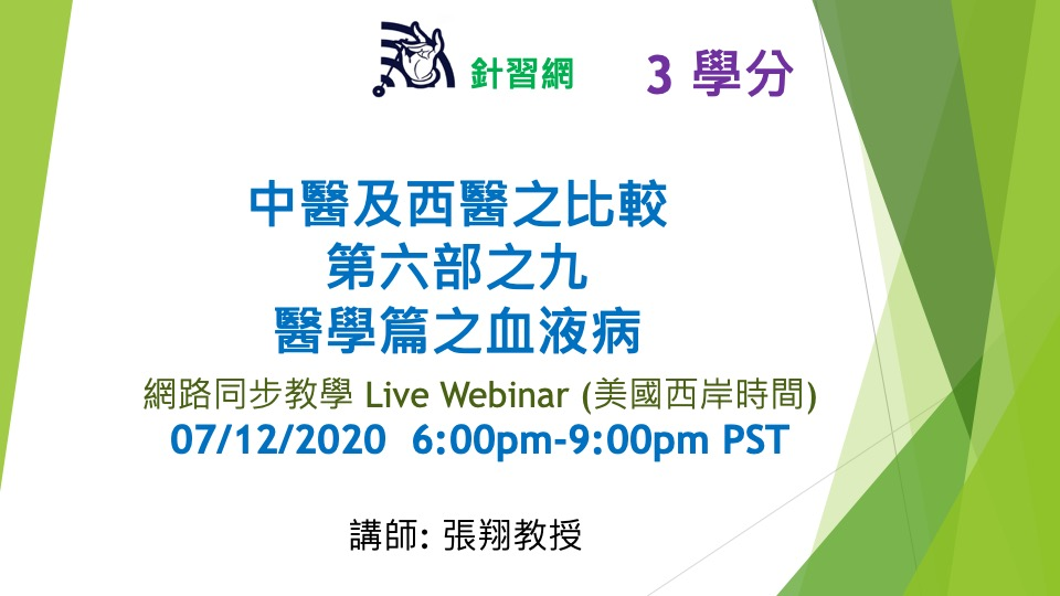 The comparison of TCM and Western Medicine Part 6.9 on hematologic diseases (W) (speak in Chinese)