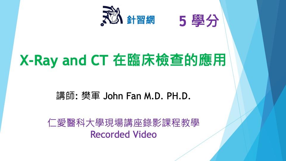 X-Ray and CT 在臨床檢查的應用