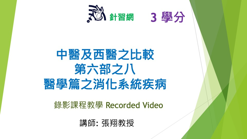 The comparison of TCM and Western Medicine Part 6.8 on digestive system diseases (V) (speak in Chinese)