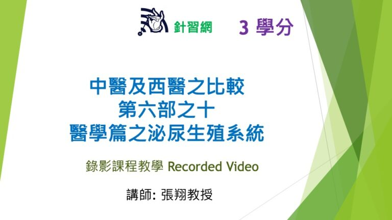 The comparison of TCM and Western Medicine Part 6.10 on Urogenital System (V) (speak in Chinese)