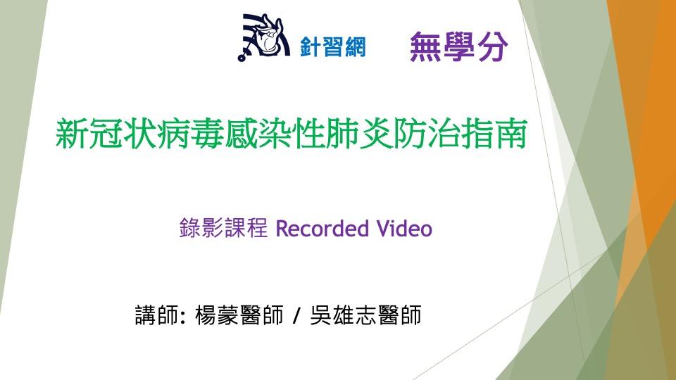 新冠状病毒感染性肺炎防治指南