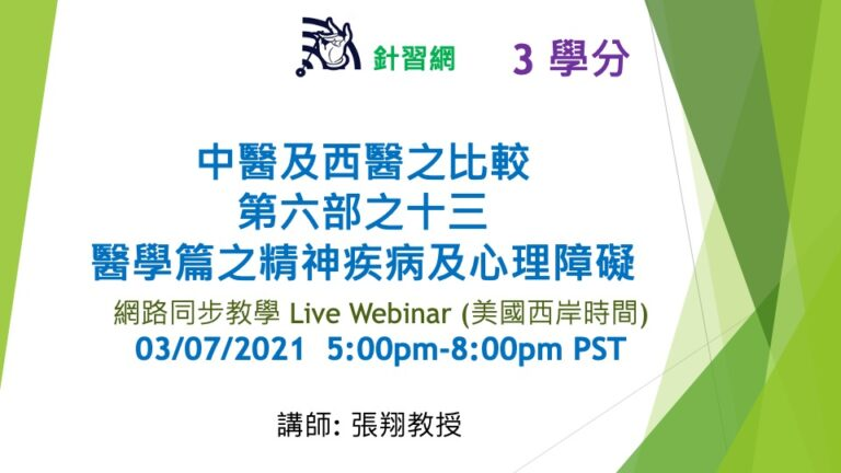 The comparison of TCM and Western Medicine Part 6.13 on psychiatric and mental diseases (Speak in Chinese) (W)