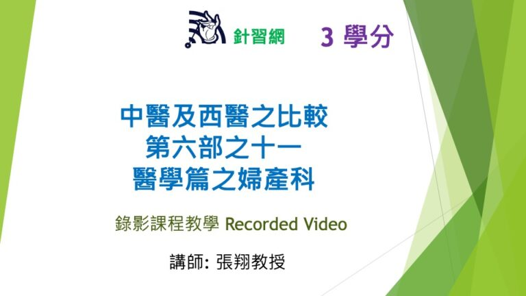 The comparison of TCM and Western Medicine Part 6.11 on Gynecology and Obstetrics (Speak in Chinese) (V)