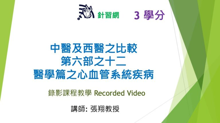 The comparison of TCM and Western Medicine Part 6.12 on cardiovascular diseases (Speak in Chinese) (V)