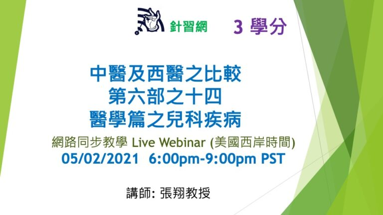 The comparison of TCM and Western Medicine Part 6.14 on pediatric diseases (Speak in Chinese) (W)