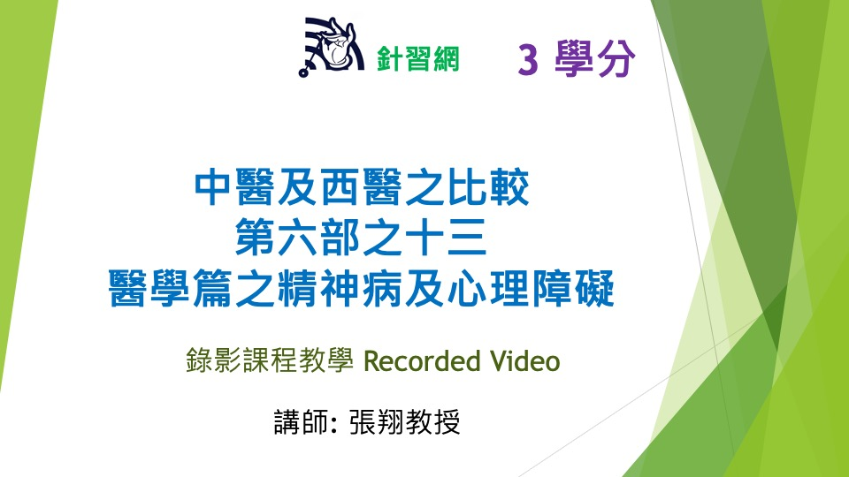 The comparison of TCM and Western Medicine Part 6.13 on psychiatric and mental diseases (Speak in Chinese) (V)