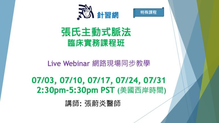 Chang's active pulse diagnosis system Part 1 – 5 (Live Webinar)
