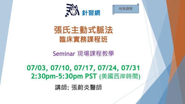 Chang's active pulse diagnosis system Part 1 – 5 (Seminar)