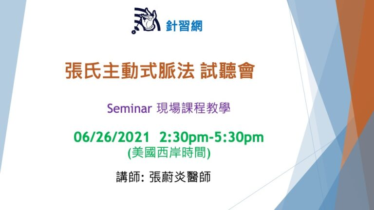 Chang's active pulse diagnosis system Introduction (Seminar)