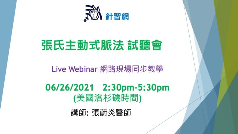 Chang's active pulse diagnosis system Introduction (Live Webinar)