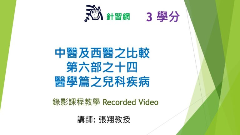 The comparison of TCM and Western Medicine Part 6.14 on pediatric diseases (Speak in Chinese) (V)