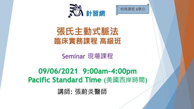 Chang's active pulse diagnosis system Advanced Class (Seminar)
