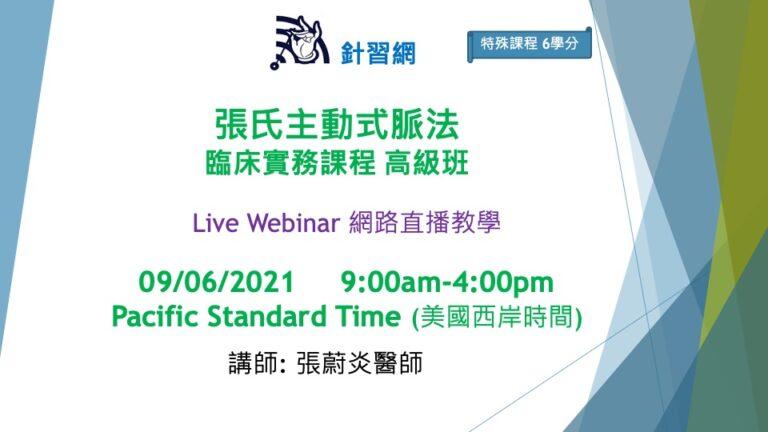 Chang's active pulse diagnosis system Advanced Class (Webinar)